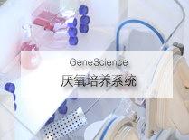 Genescience 厌氧培养系统