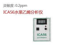 ICA56水果乙烯分析仪