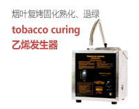 tobacco curing烟叶烘烤乙烯发生器