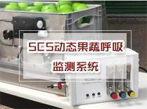 SCS labpod mini动态果蔬呼吸监测系统