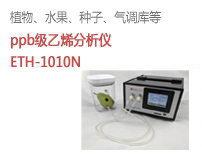 ETH-1010N乙烯分析仪