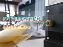PAIMS便携式离子迁移谱仪