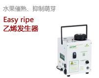 easyripe乙烯发生器,乙烯催熟器