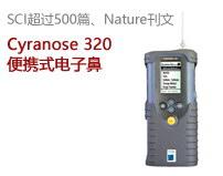 Cyranose 320便携式电子鼻,气味扫描仪