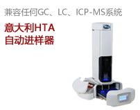 意大利HTA HI2800自动进样器,自动进样系统