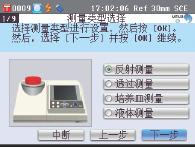 CM-5分光测色计