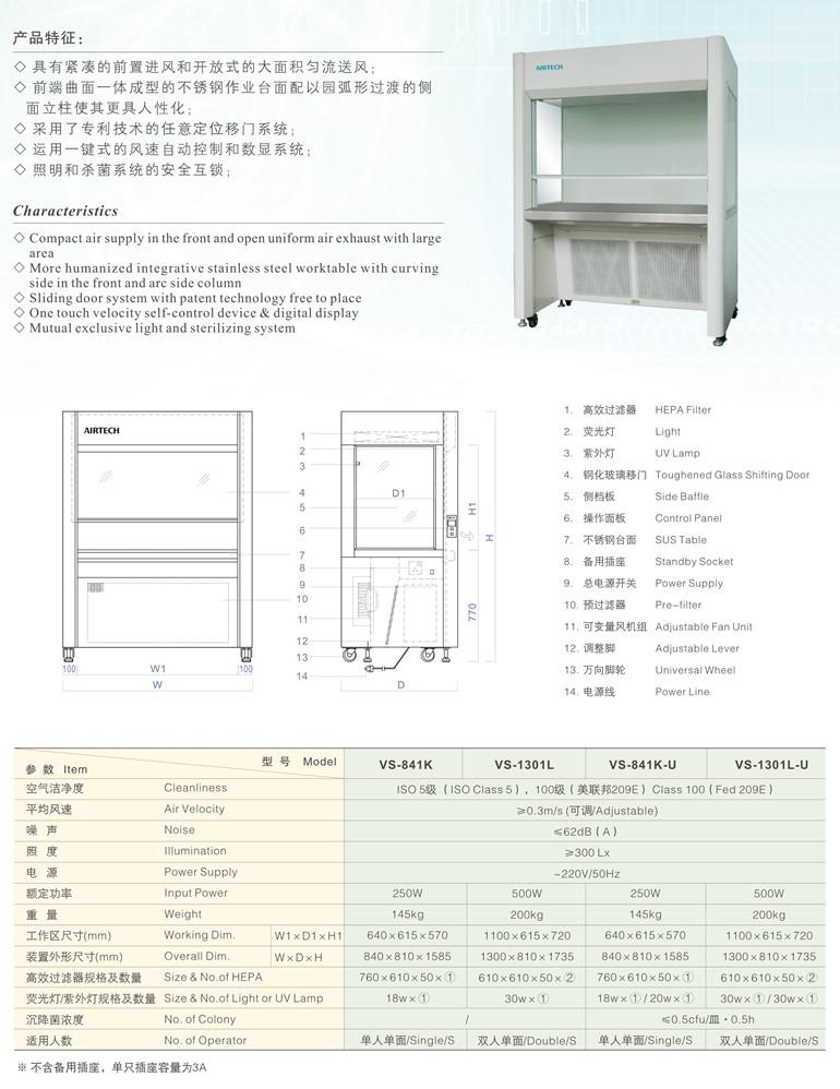 VS-841K/1301L/841K-U/1301L-U新颖型高级洁净工作台