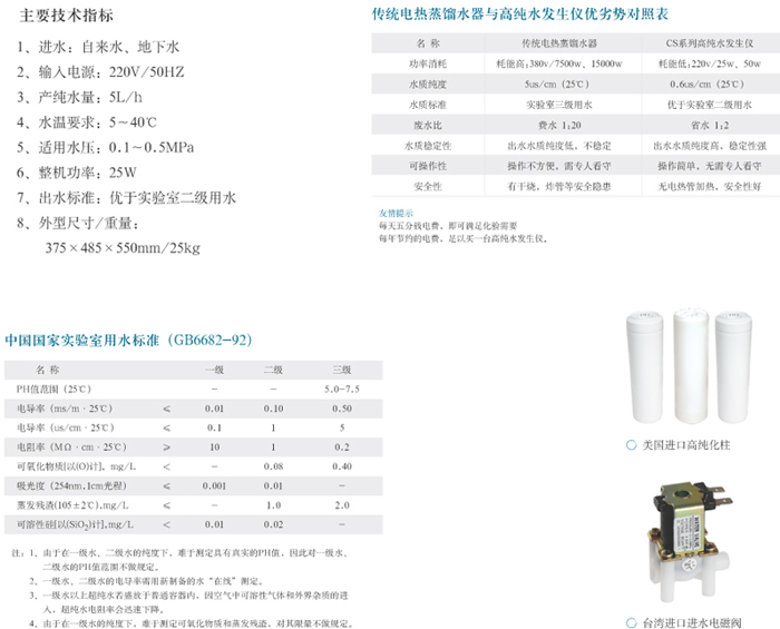 CS-5D高纯水发生仪