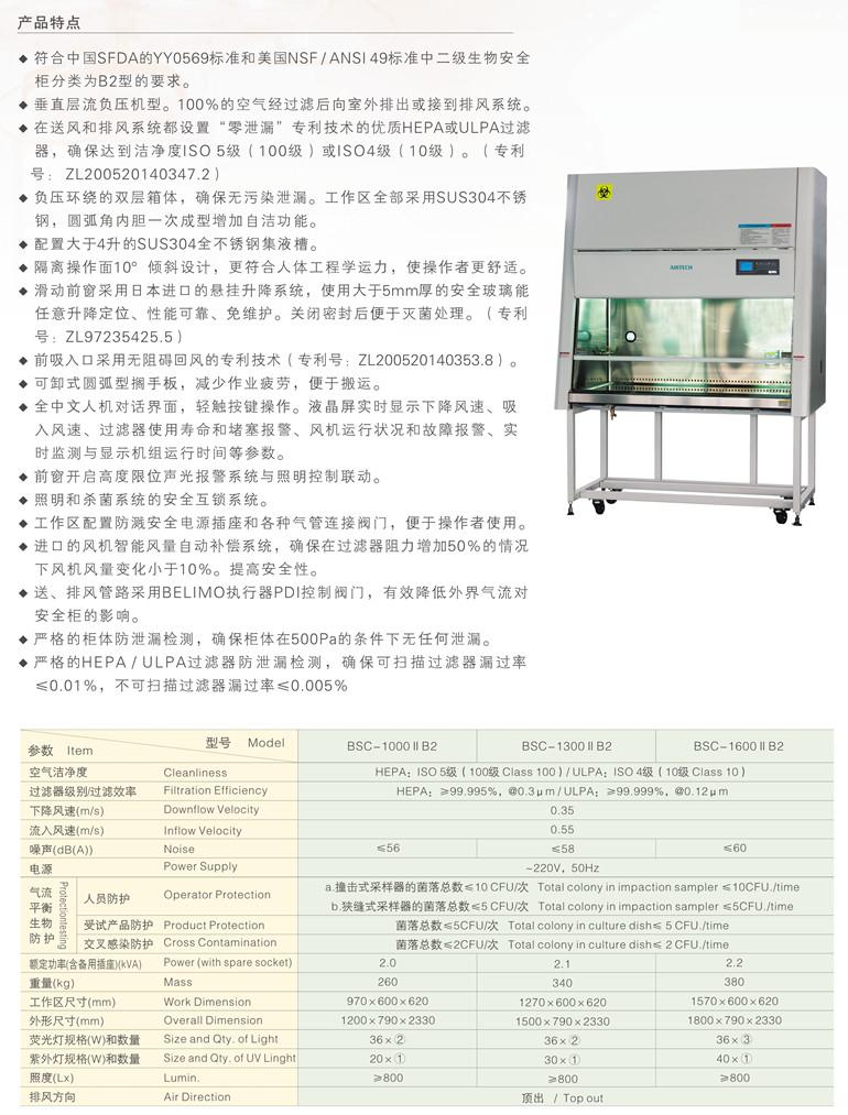 BSC-IIB2系列生物安全柜