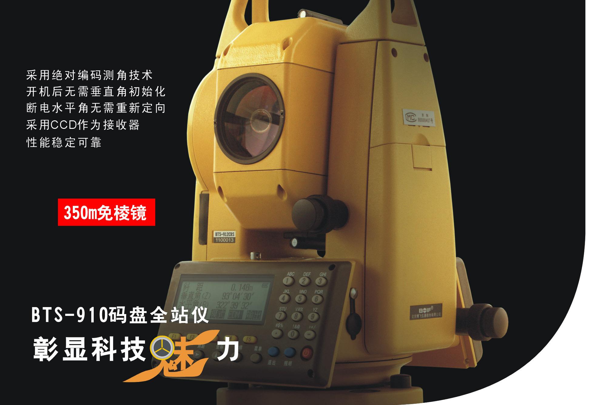 BTS-912C型码盘全站仪