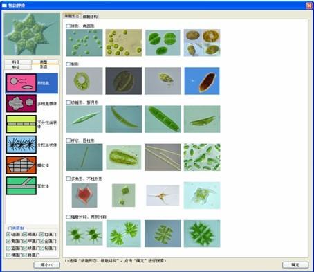Algacount S系列藻类智能鉴定计数仪(S200)
