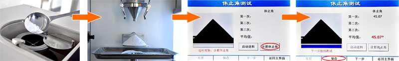 粉体松装密度测试过程 粉体振实密度测试过程  松装密度分析教程  振实密度测量教程