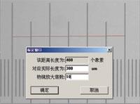 系统标定 标准尺寸