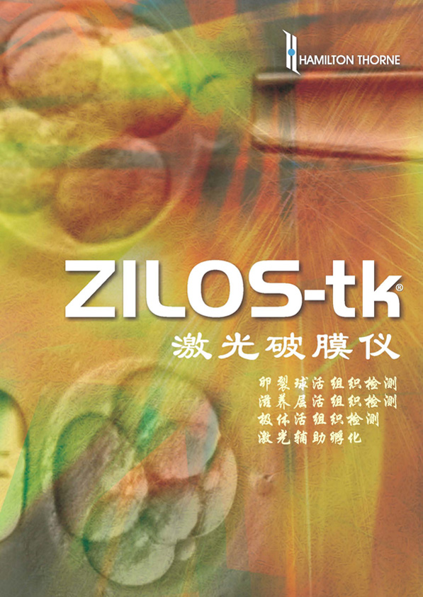 美国Hamilton Thorne ZILOS-tk激光破膜仪