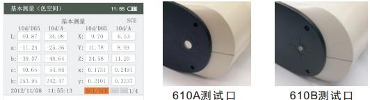 分光测色仪CS-610A/610B