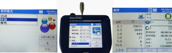 AeroTrak 9306-V2手持式粉尘激光粒子计数器