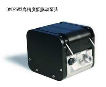 DMD25型高精度低脉动泵头