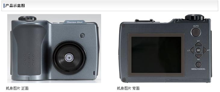 Thermo Shot F30/F20红外热像仪